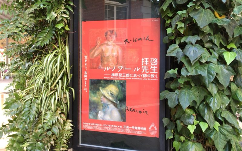 三菱一号館美術館の外にあった「拝啓ルノワール先生 梅原龍三郎に息づく師の教え」のポスター