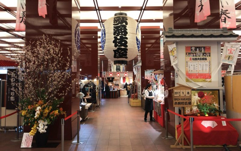 歌舞伎座のB2Fにあるお土産街 木挽町広場