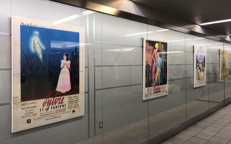 行幸地下ギャラリーで開催した東京国立近代美術館フィルムセンター所蔵 映画ポスター名品選の展示作品