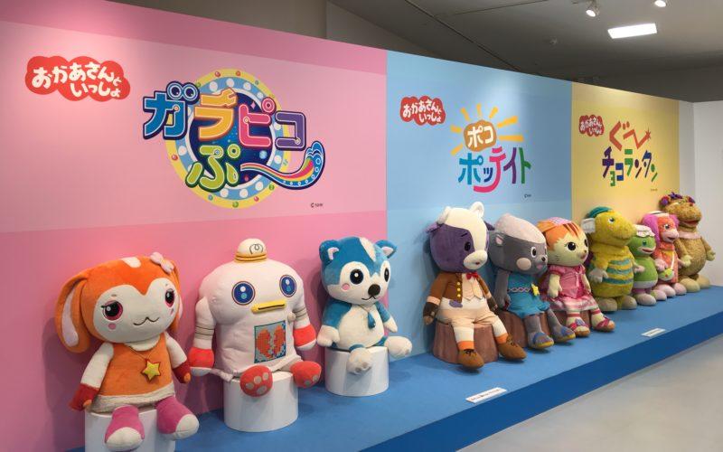 NHKスタジオパークのイベントホールで開催した「NHKキャラフェスタ」の会場内に展示していたおかあさんといっしょの歴代キャラクター