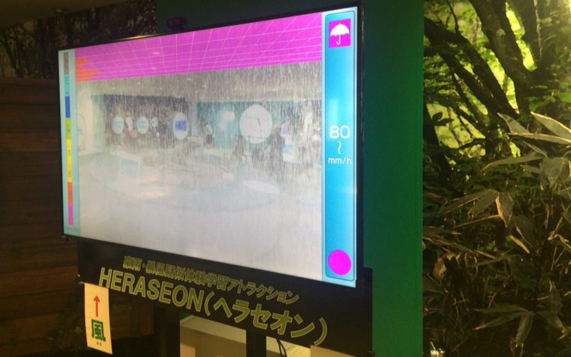 NHKスタジオパークのネイチャーカメラマン内にある豪雨暴風体験マシーン「HERASEON-ヘラセオン-」