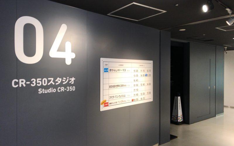 NHKスタジオパークにあるCR-350スタジオ