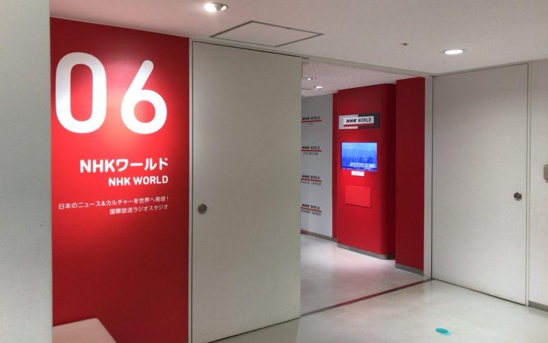 NHKスタジオパークにあるNHKワールドの入口