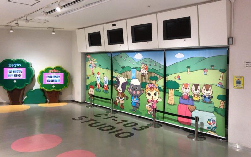NHKスタジオパークのこどもライブラリー内にあるCT-103スタジオ