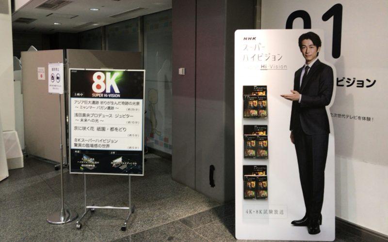 NHKスタジオパークのエントランスホールにある8Kスーパーハイビジョンの番組案内