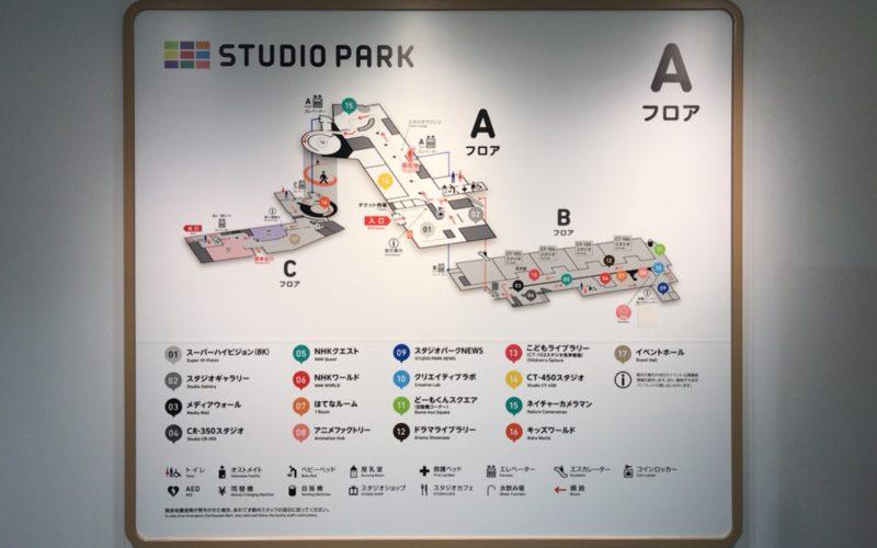 NHKスタジオパーク内に展示しているフロアマップ