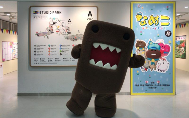 NHKスタジオパークのウェルカムグリーティングに登場しているどーもくん