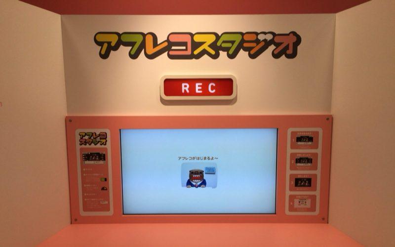 NHKスタジオパークにあるアフレコスタジオの画面