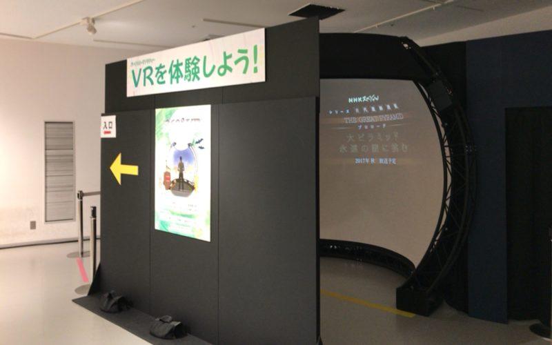 NHKスタジオパークのイベントホールで開催した体感!バーチャル映像~番組の舞台裏へようこそ~でエジプト 大ピラミッドの映像を上映していた半球体のプロジェクター