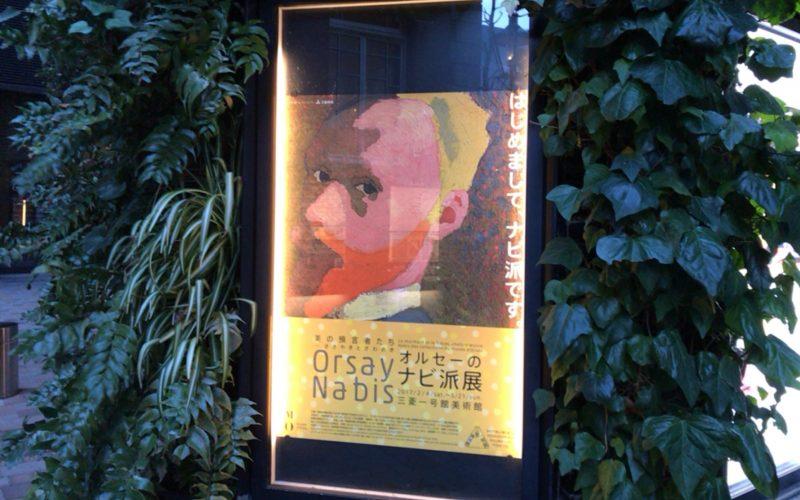 三菱一号館美術館の外にあった「オルセーのナビ派展」のポスター