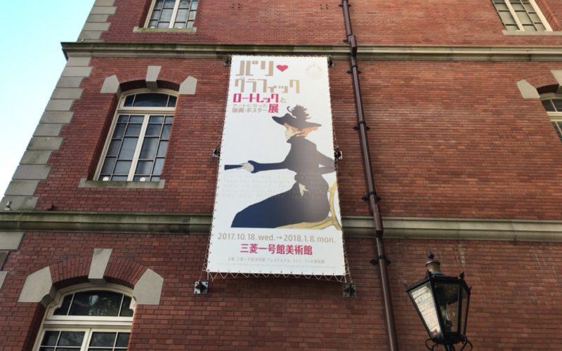 三菱一号館美術館の壁面に掲示していた「パリ・グラフィック ロートレックとアートになった版画・ポスター展」の巨大ポスター