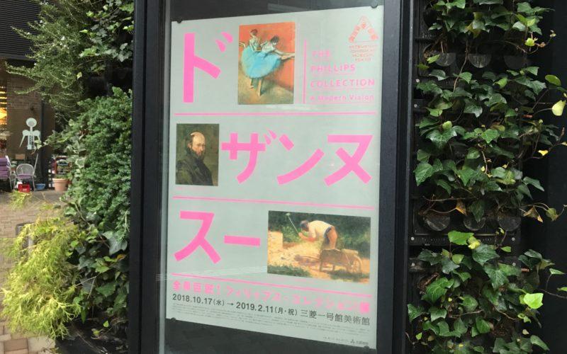 三菱一号館美術館の入口付近に掲示していたフィリップス・コレクション展のポスター