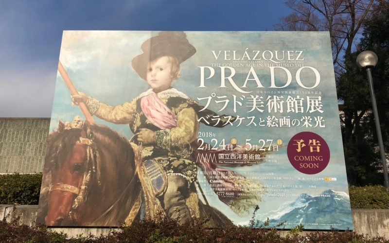 国立西洋美術館の正門付近にある「プラド美術館展 ベラスケスと絵画の栄光」の看板