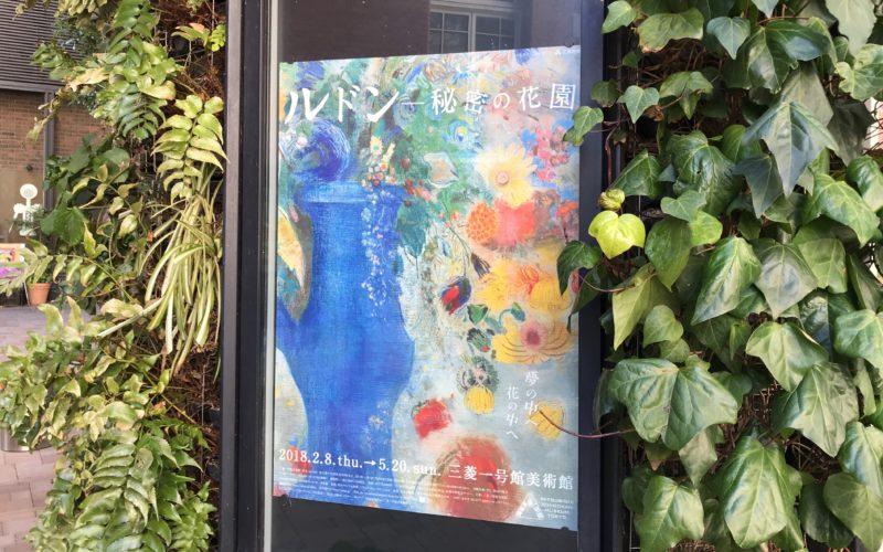 三菱一号館美術館の中庭に掲示していたルドン 秘密の花園のポスター