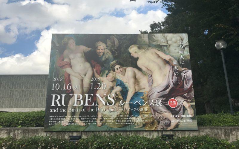 国立西洋美術館の正門に掲示していた「ルーベンス展 バロックの誕生」の看板