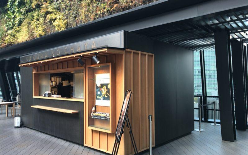 東急プラザ銀座屋上のキリコテラスのグリーンサイドに併設している櫻ノ茶屋
