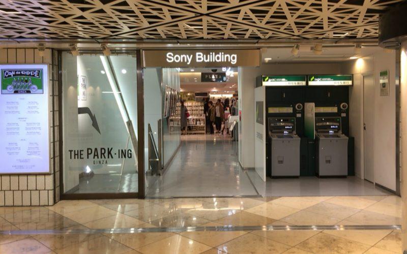 銀座ソニービルB2Fの地下入口