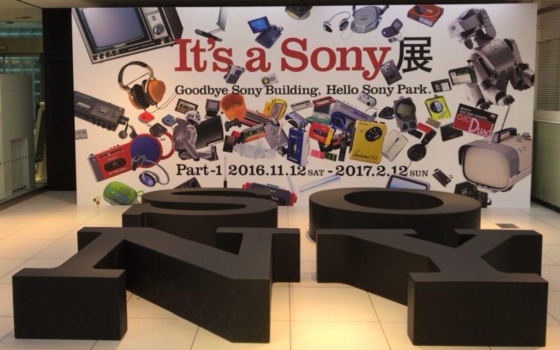 銀座ソニービルで開催したIt's a Sony展入口のフォトスポット