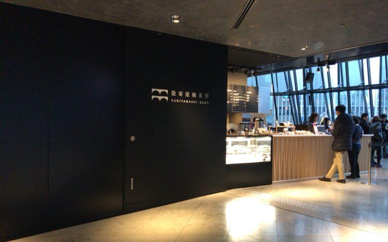 東急プラザ銀座6Fのキリコラウンジに併設している数寄屋橋茶房