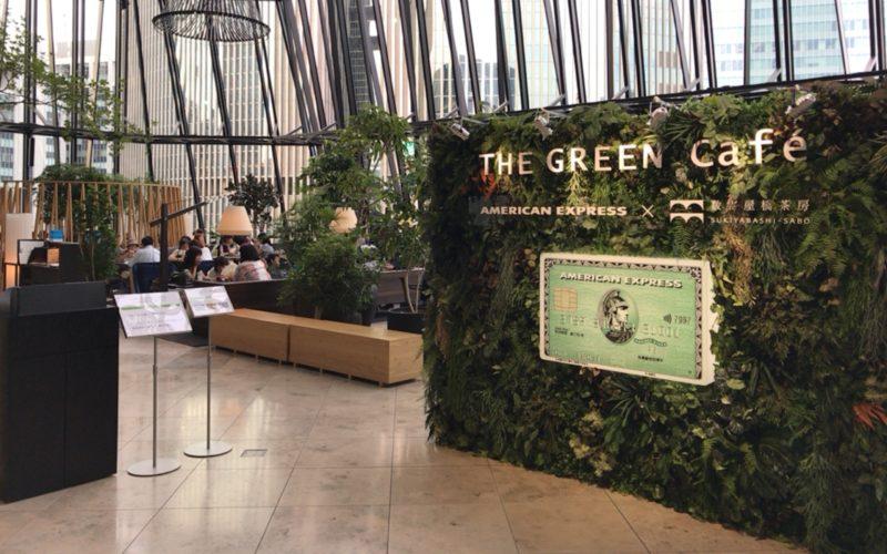 東急プラザ銀座6Fにオープンしていた「THE GREEN Cafe American EXPRESS×数寄屋橋茶房」の店内