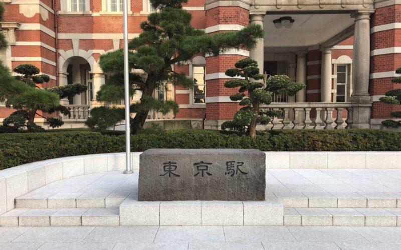 東京駅丸の内中央口に設置している石碑