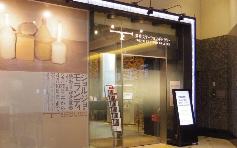 東京駅丸の内北口にある東京ステーションギャラリーの入口