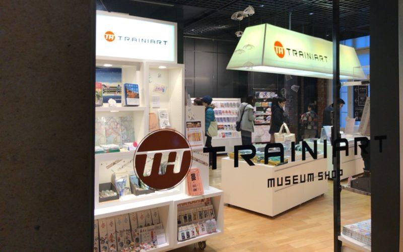 東京ステーションギャラリーに併設しているミュージアムショップ トレニアートの店内