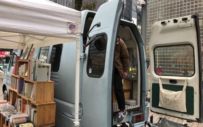 「TOKYO ART BOOK FAIR:Ginza Edition」で銀座ソニーパーク1Fに登場した移動式本屋