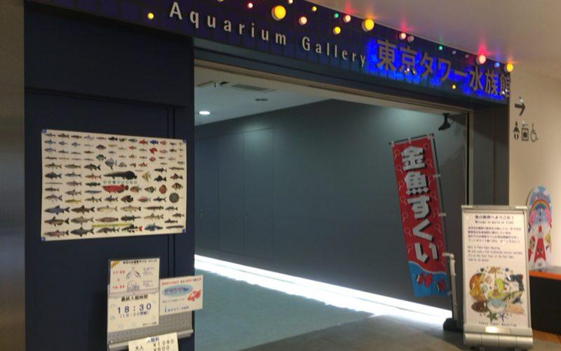 東京タワーのフットタウン1Fにある東京タワー水族館の入口