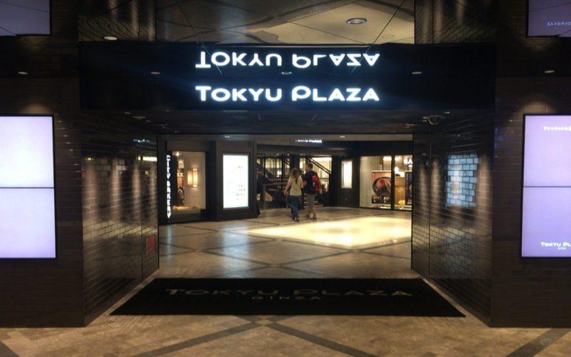 東急プラザ銀座の地下入口