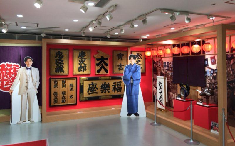 NHKスタジオパークで開催した連続テレビ小説「わろてんか」展の会場内