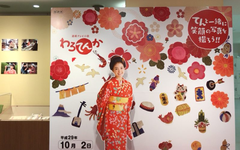 NHKスタジオパークのスタジオギャラリーで開催されている連続テレビ小説「わろてんか」展のフォトスポット