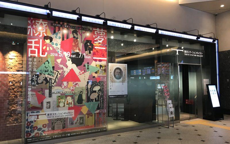 東京駅丸の内北口に掲示していた千代田区×東京ステーションギャラリー 夢二繚乱の巨大ポスター