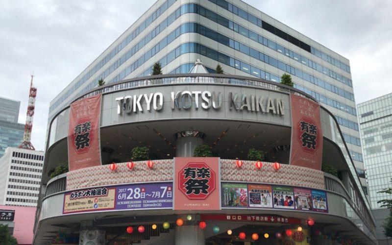 東京交通会館で開催した「有楽祭」の会場