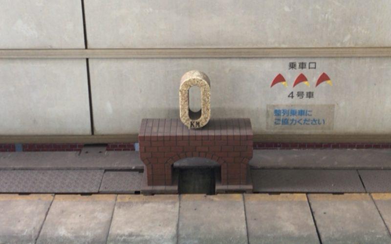 東京駅の1番線ホームから見えるゼロキロポスト