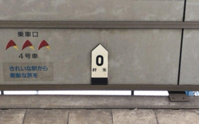 東京駅の2番線ホームから見えるゼロキロポスト