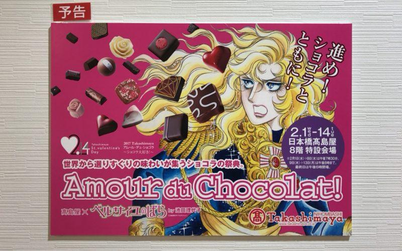 日本橋高島屋本館8Fに貼られていたアムール・デュ・ショコラ 高島屋×ベルサイユのばらのポスター