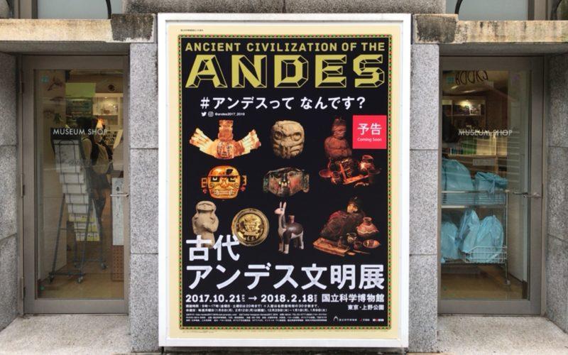 国立科学博物館のエントランス前に掲示していた古代アンデス文明展の看板