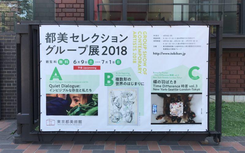 東京都美術館の正門前に掲示していた「都美セレクション グループ展 2018」の横断幕