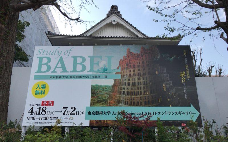 東京都美術館の外にあったボイマンス美術館所蔵 ブリューゲル「バベルの塔」展の看板