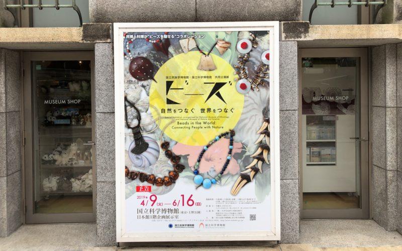 国立科学博物館で開催した企画展「ビーズ 自然をつなぐ、世界をつなぐ」の看板