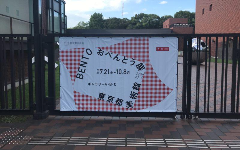 東京都美術館の正門に掲示していた「BENTO おべんとう展」の横断幕