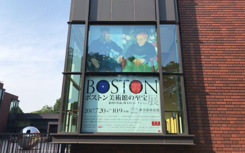 東京都美術館の正門前に掲示していたボストン美術館の至宝展の巨大ポスター