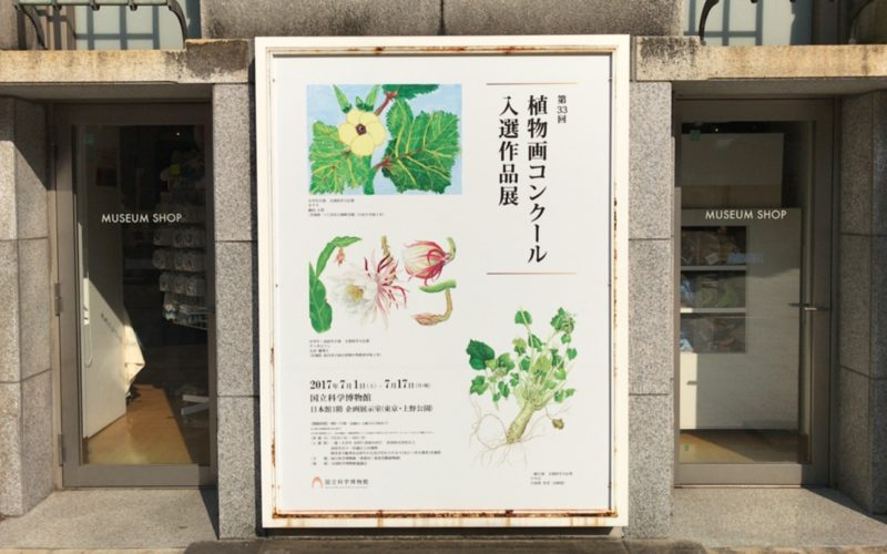 国立科学博物館の入口前に掲示していた植物画コンクール入賞作品展の看板