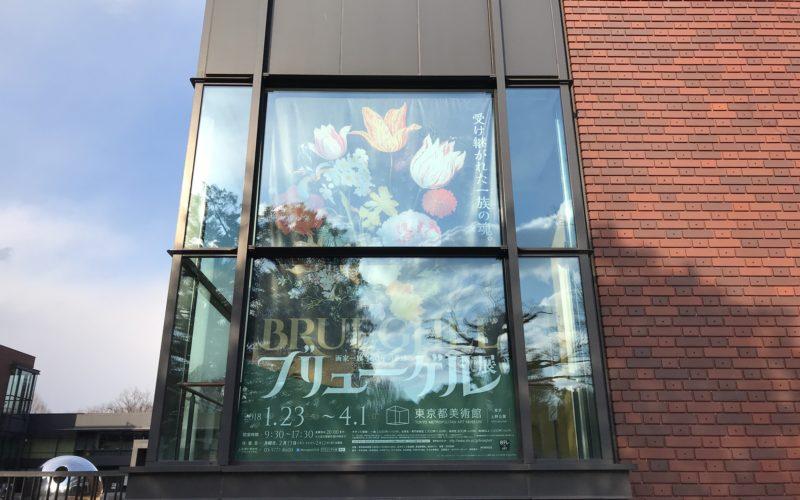 東京都美術館の窓に掲示していた「ブリューゲル展 画家一族 150年の系譜」の巨大ポスター