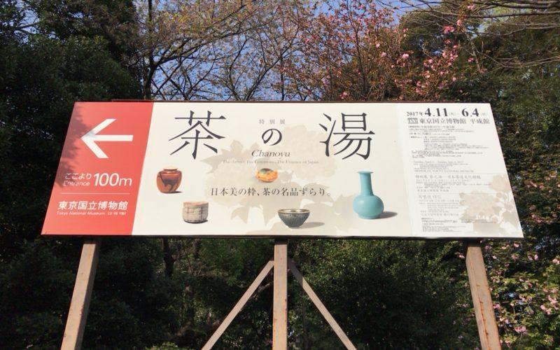 東京国立博物館の正門の近くにあった特別展 茶の湯の看板