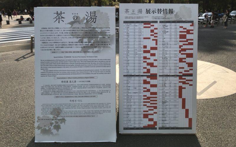 東京国立博物館の正門前にある茶の湯の展示替情報