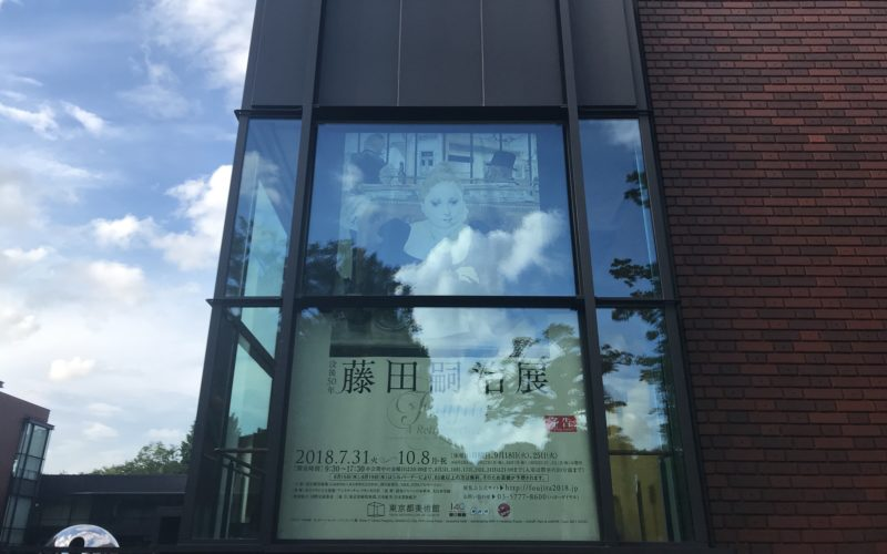 東京都美術館の窓に掲示していた「没後50年 藤田嗣治展」の巨大ポスター