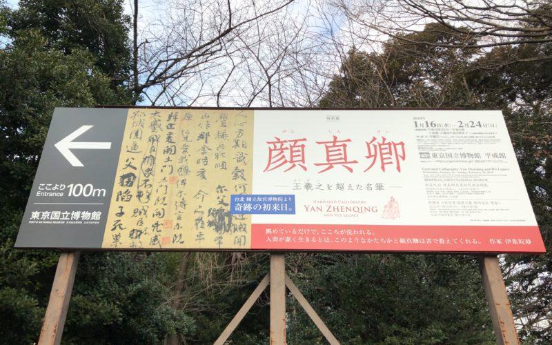 東京国立博物館の正門付近に掲示していた「顔真卿 王羲之を超えた名筆」の看板