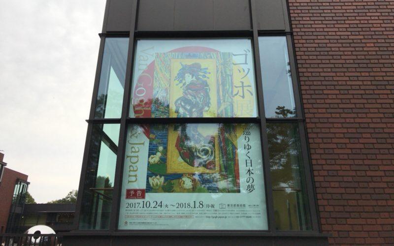 東京都美術館の正門前に掲示していた「ゴッホ展 巡りゆく日本の夢」の巨大ポスター